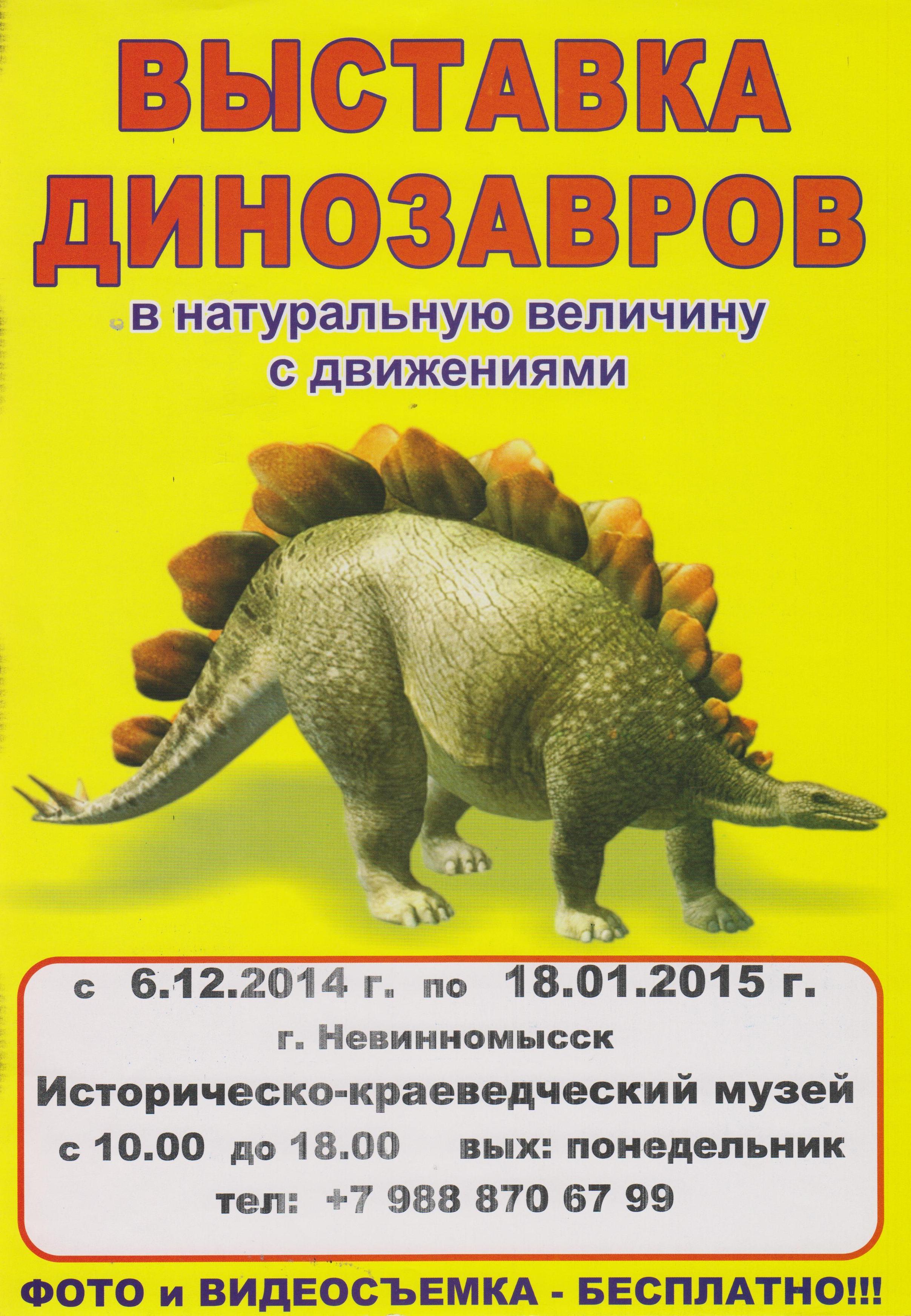 Афиша диназавры