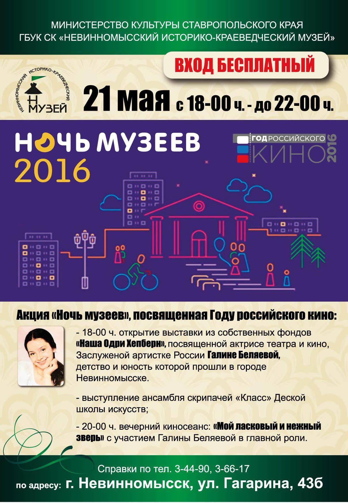 Афиша - ночь музеев 2016