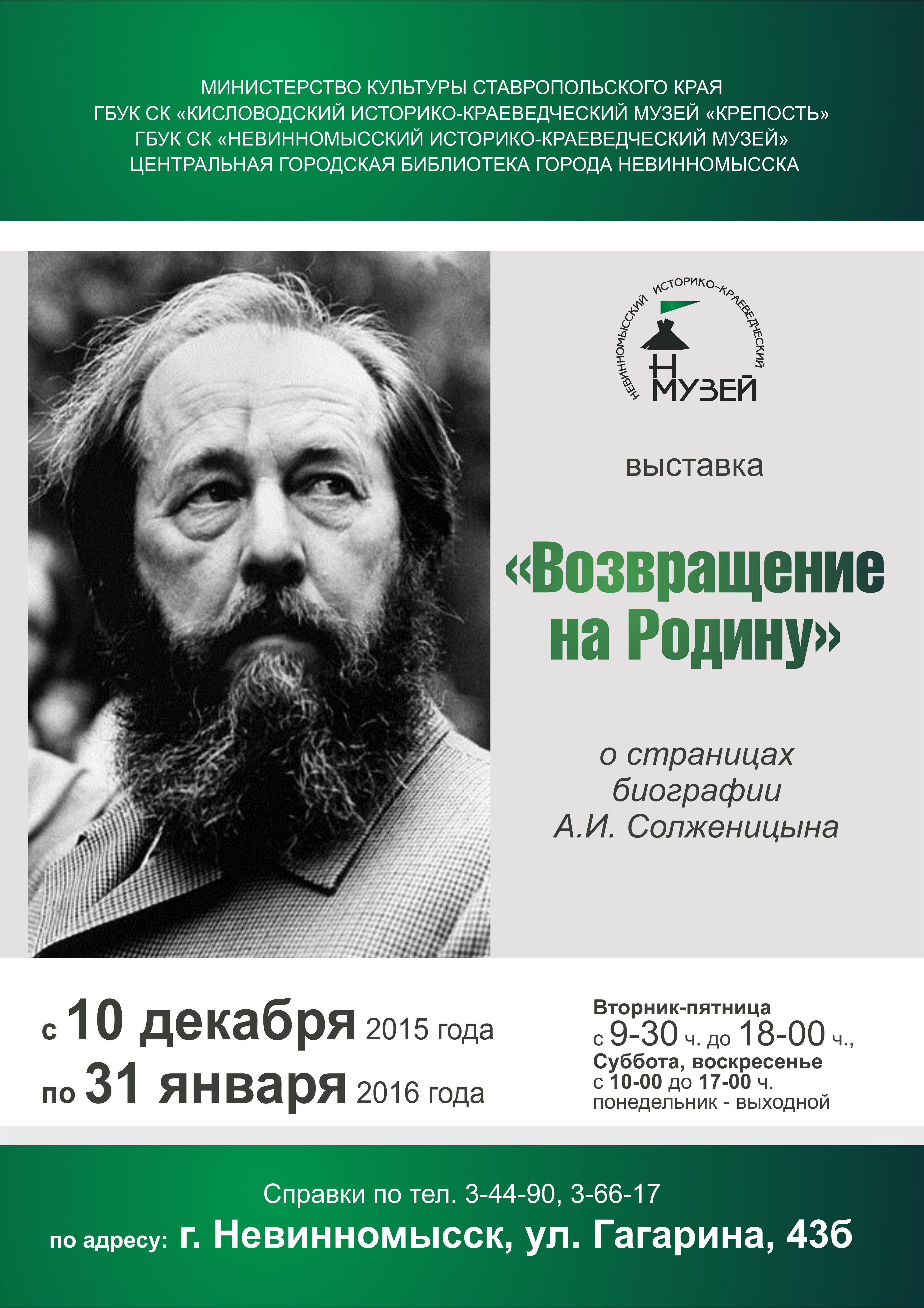 афиша солженицын