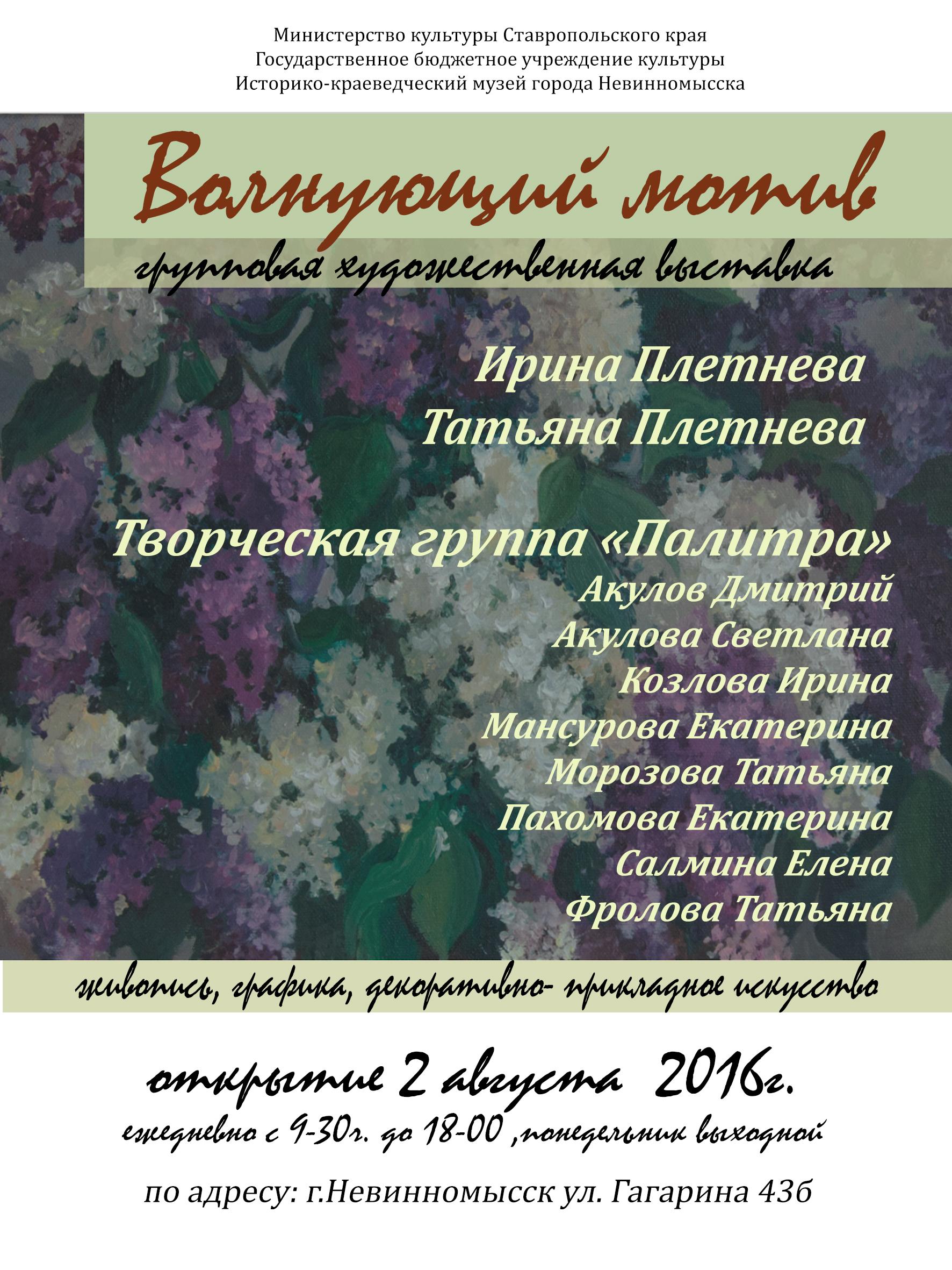 выставка афиша