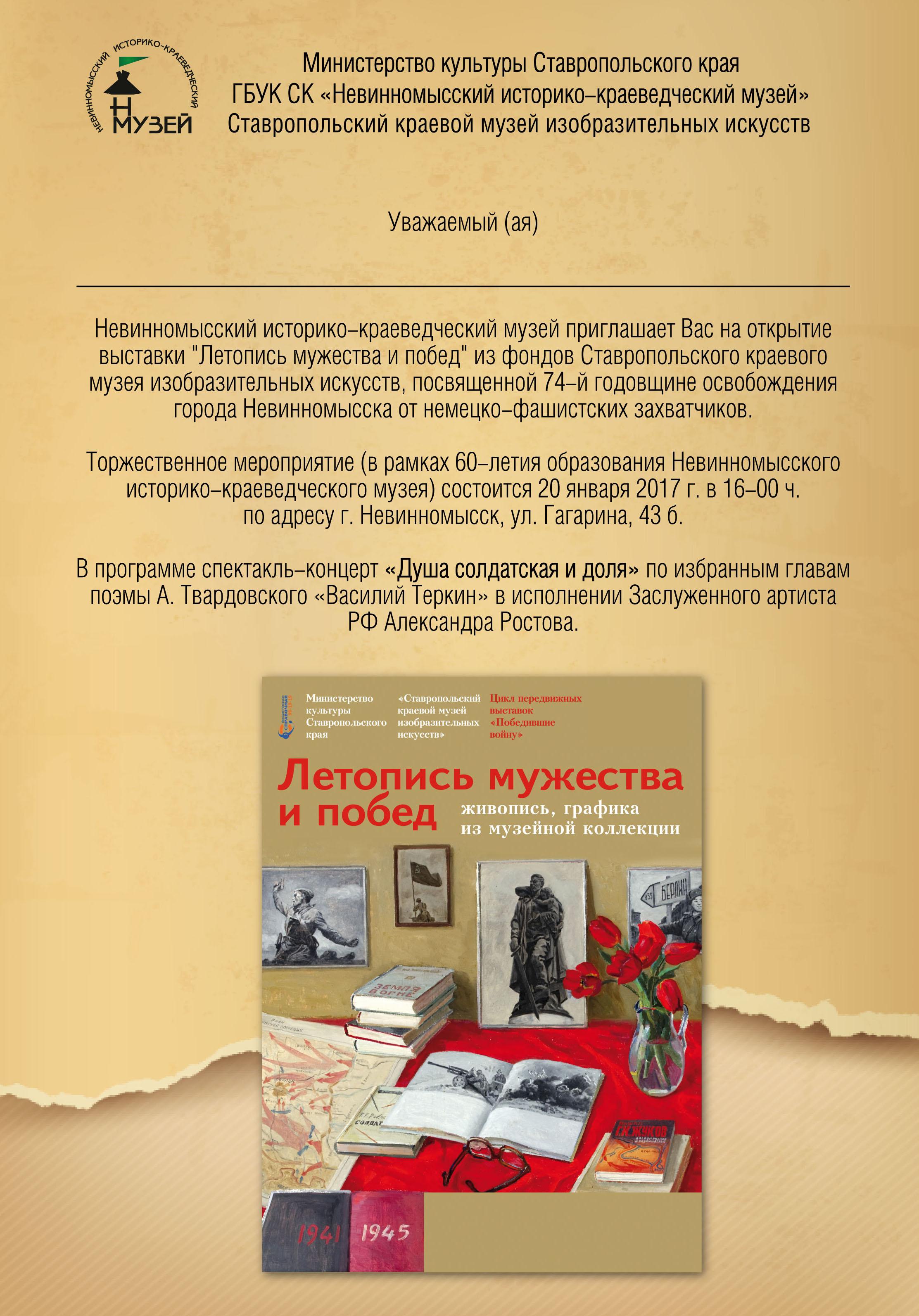 Приглашени - Музей - Летопись мужества