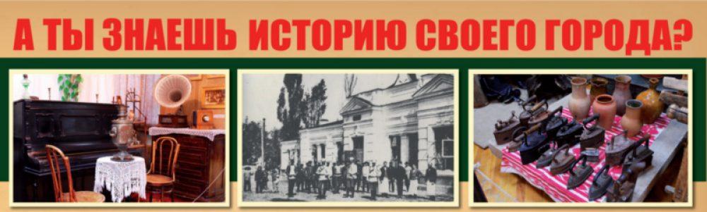 ГБУК СК «Невинномысский историко-краеведческий музей»